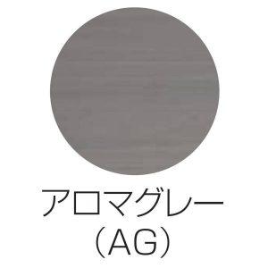合成木材ーカラー:アロマグレー