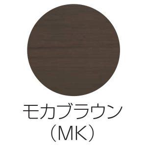 合成木材ーカラー:モカブラウン