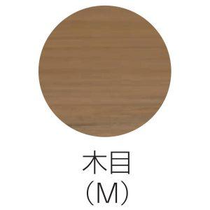 合成木材ーカラー:木目