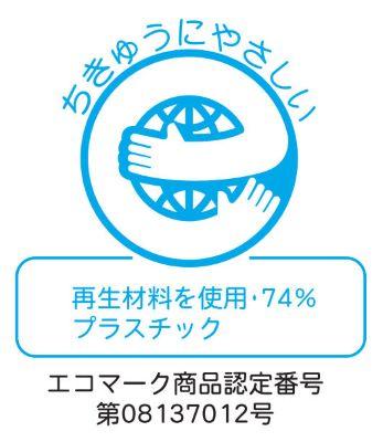 エコマーク(74%再生材を使用)08137012