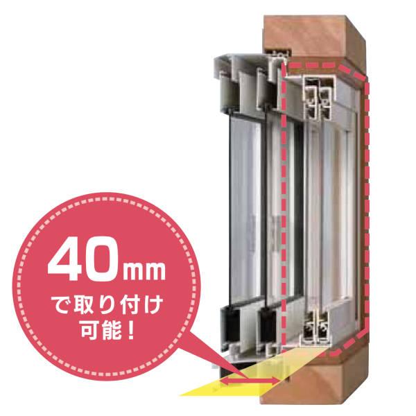 楽窓2 40mmで取付が可能な取付窓