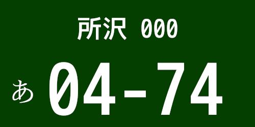 緑ナンバーのイメージ(物流のプロ集団)