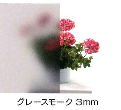 楽窓ーラインアップ:グレースモーク3mm