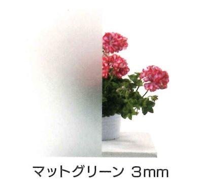 楽窓ーラインアップ:マットグリーン3mm