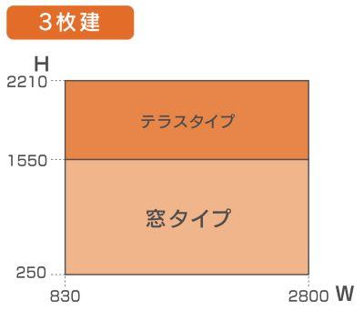楽窓-製作可能範囲:3枚建タイプ