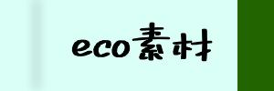 エコ素材(eco)