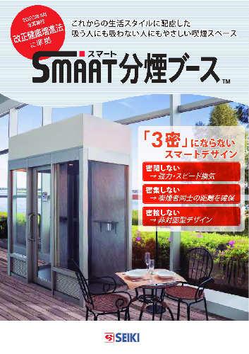 SMAAT分煙ブース カタログ表紙