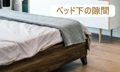 ベッドの隙間