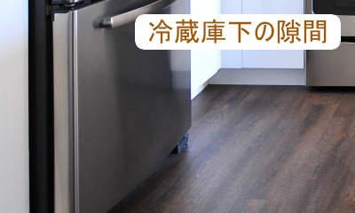 冷蔵庫下の隙間