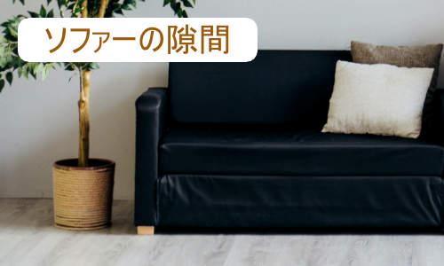 ソファーの隙間